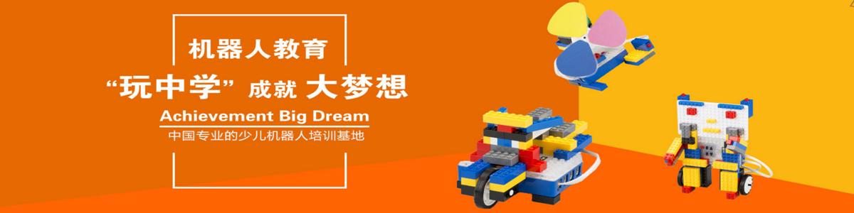 广州乐高机器人编程培训机构