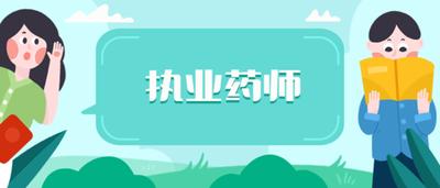 扬州2021执业药师