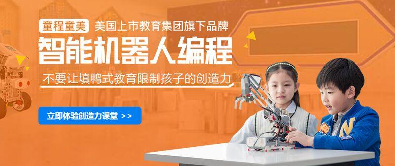 重庆童程童美智能机器人编程课