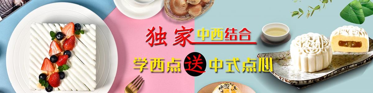 杭州麦客喜西点培训学校
