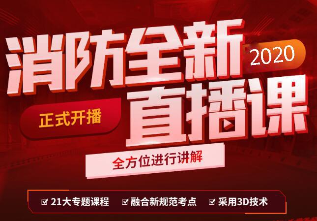 漳州2021一級消防工程師