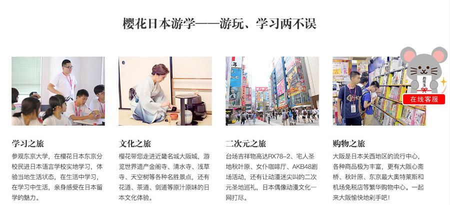 樱花留学服务计划