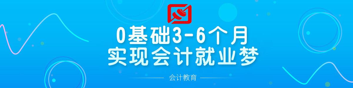 深圳会计培训机构