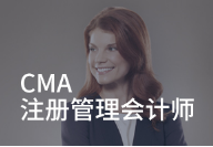 深圳CMA培训