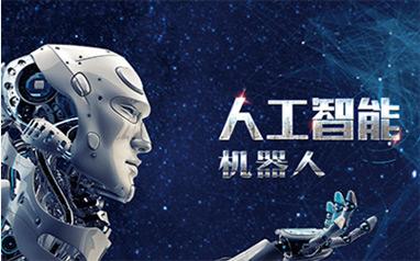 智能机器人开发