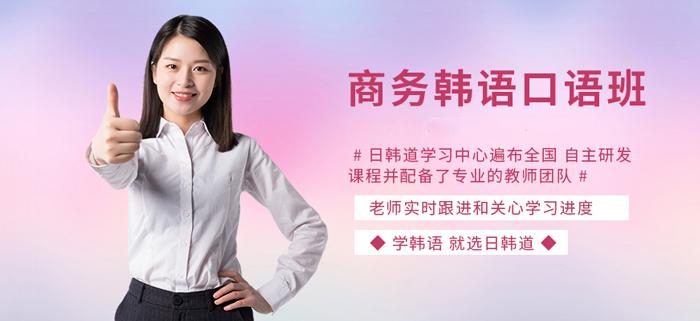 济南日韩道商务韩语口语班培训课程