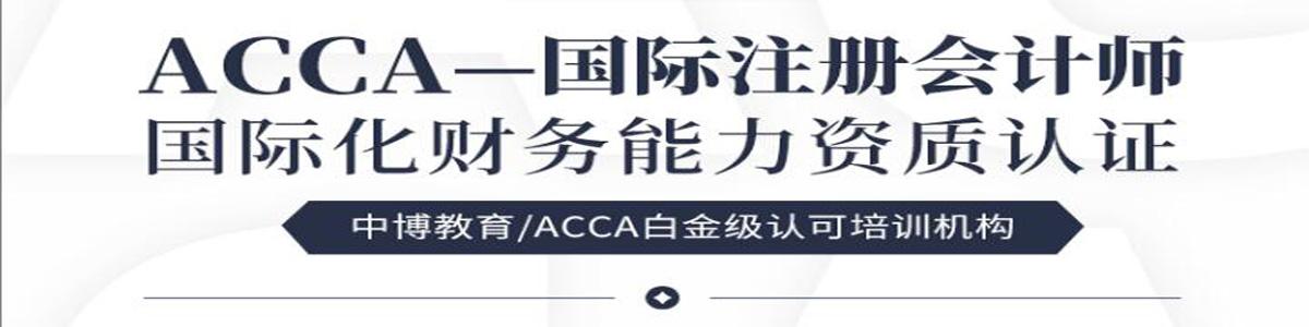 南宁ACCA培训学校