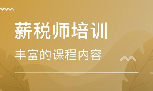南昌2020薪税师报考条件