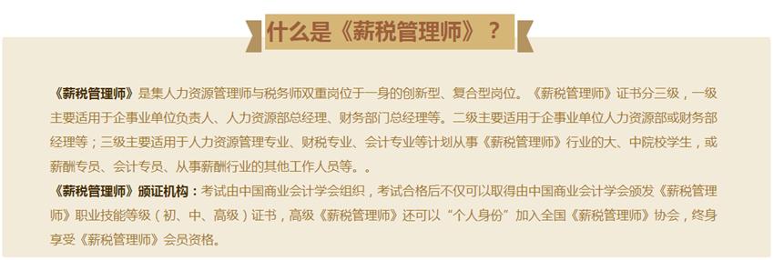 2020年北京薪税管理师课程