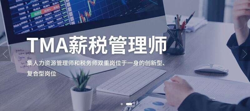 南昌优路薪税师培训