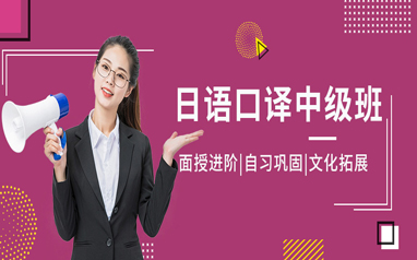 济南日语口译中级培训课程
