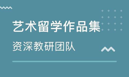 深圳美行思远艺术作品集培训学校