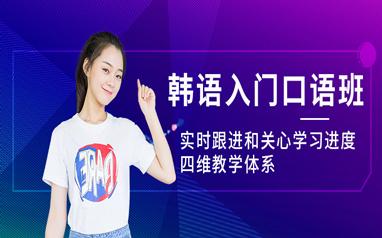 济南韩语入门口语班课程
