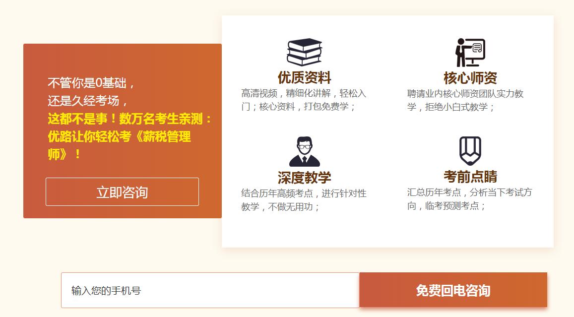 2020年北京薪税管理师咨询