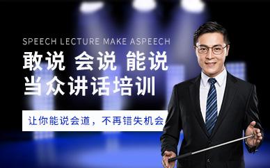 深圳艺术演讲与口才辅导机构