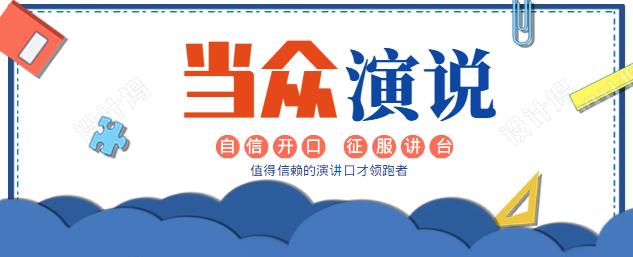 2020天津演讲口才培训班报名