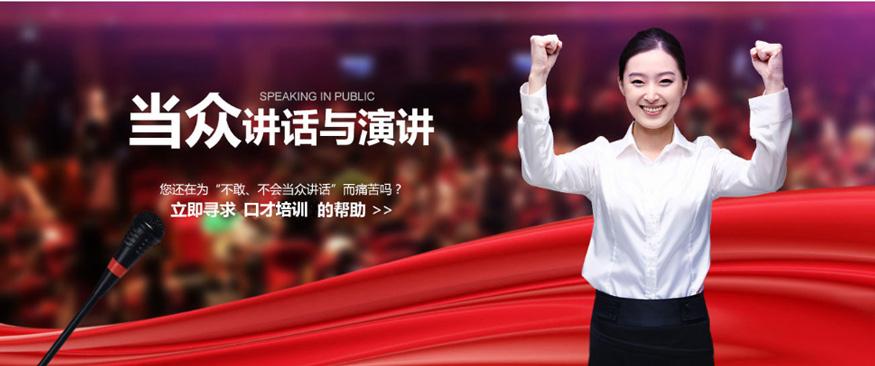 武汉武昌当众讲话与演讲培训课程