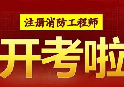 上海虹口2020二级消防工程师