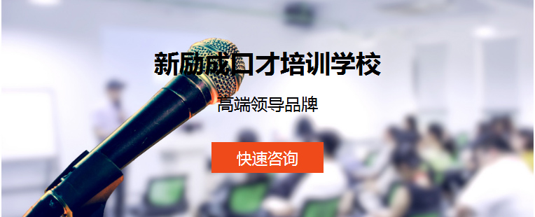 武汉新励成口才培训学校,高端品牌
