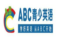 哈尔滨ABC青少英语培训机构