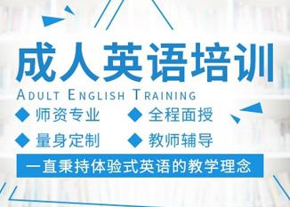 重庆成人英语培训