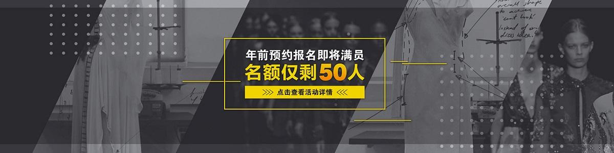 杭州圣瑪丁服裝設計培訓學校