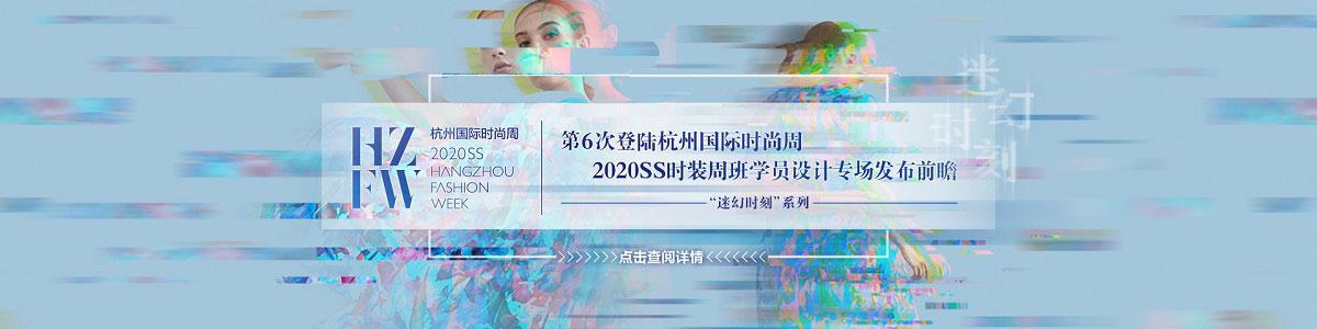 杭州圣瑪丁服裝學院