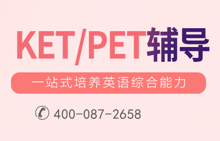重庆KET/PET少儿剑桥英语考试辅导班