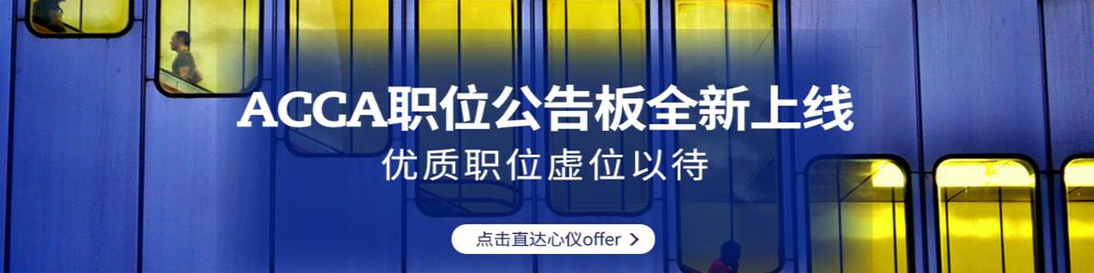 秦皇岛ACCA培训机构