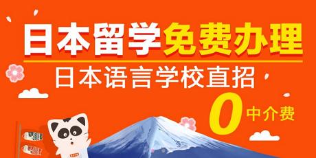 2020上海日本好留学培训机构