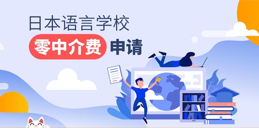 上海交大日本留学培训班