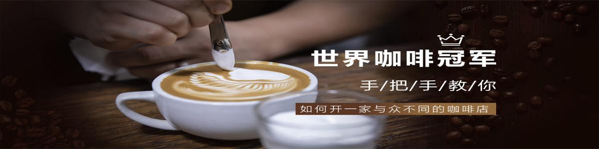 濰坊王森咖啡培訓學校
