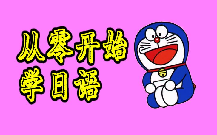 来源:宁波樱花国际日语培训学校 时间:2020/1/18 10:50:22图片
