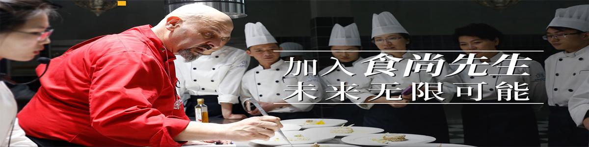 食尚先生餐饮料理培训