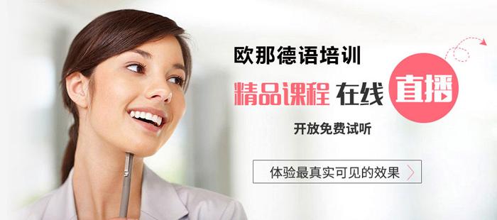 北京欧那德语零 基础线上培训课程