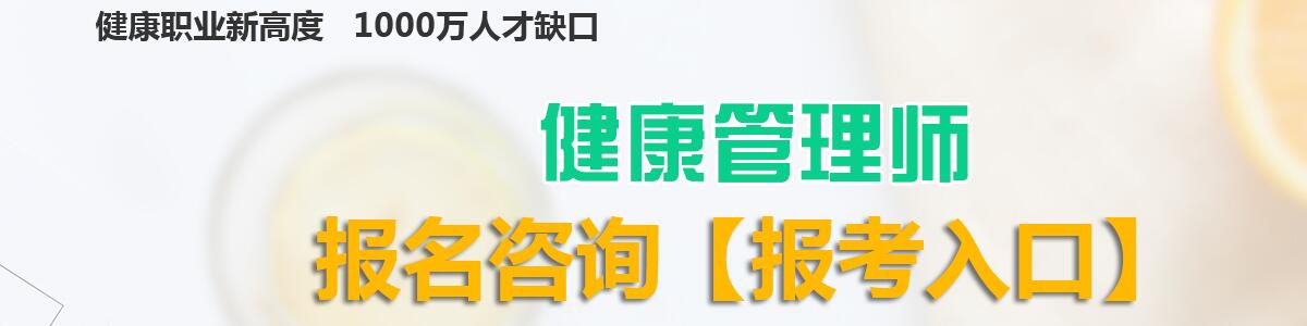 银川健康管理师培训班