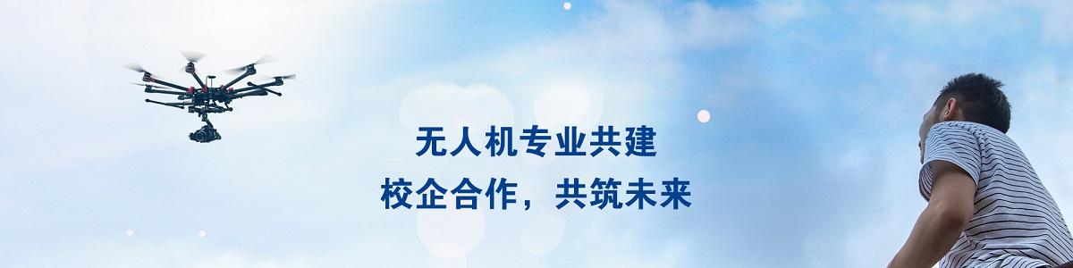 南昌腾云航空无人机培训学校