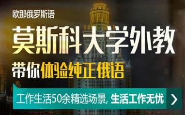上海欧那俄语线上培训课程