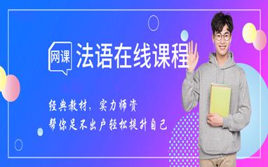 北京歐那法語網課培訓