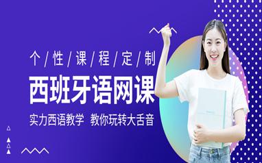 北京欧那线上西班牙语培训网课