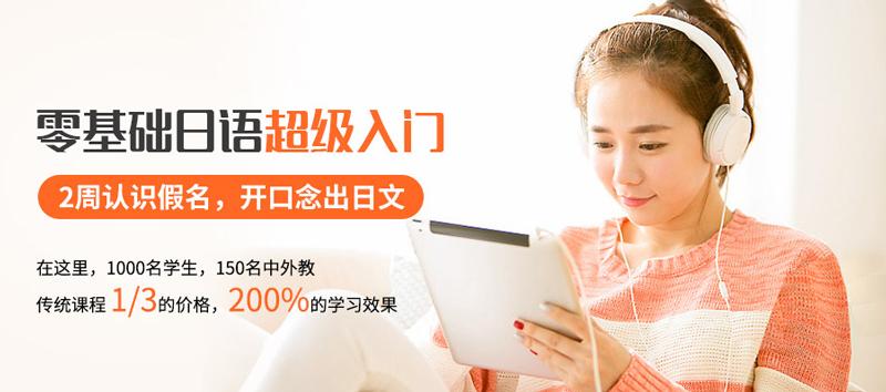 安徽欧那日语线上培训课程