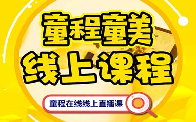 杭州6-18岁少儿编程在线课程