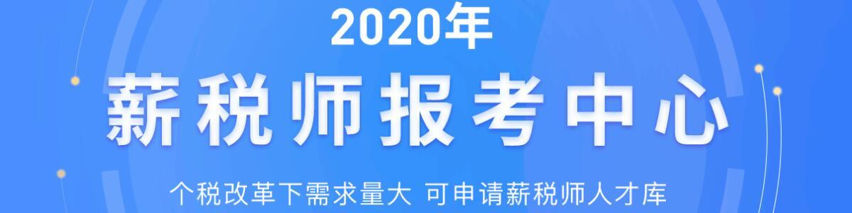 汉中薪税师培训机构