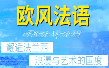 杭州歐風法語培訓課程