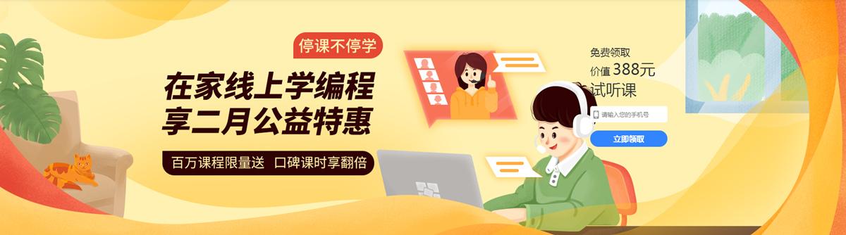 广东线上少儿编程培训学校