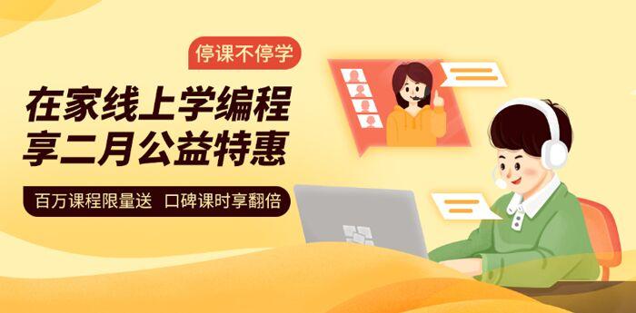 上海儿童计算机编程线上教育