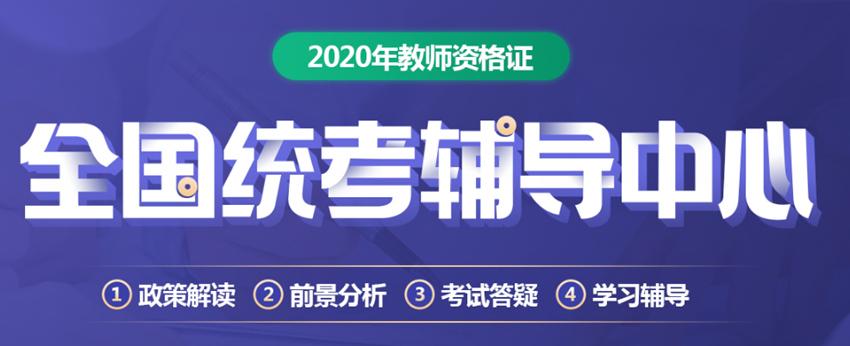 2020年哈尔滨教师资格培训