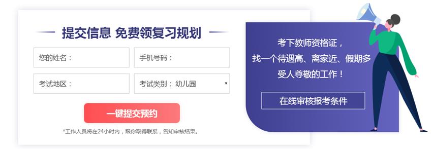 2020年哈尔滨教师资格考试审核