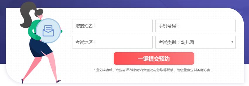 2020年哈尔滨教师资格考试报名
