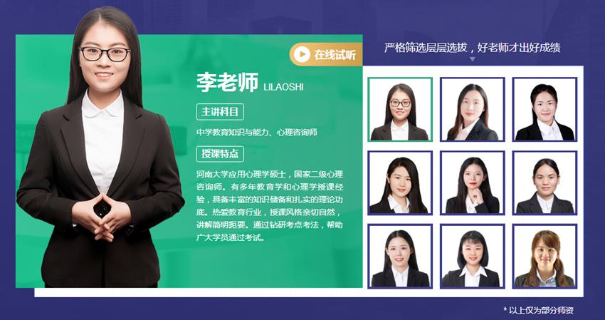 2020年山东教师资格培训